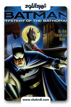 دانلود انیمیشن Batman: Mystery of the Batwoman 2003 با دوبله