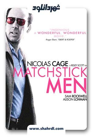 فیلم Matchstick Men 2003