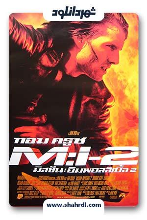 دانلود فیلم Mission: Impossible II 2000