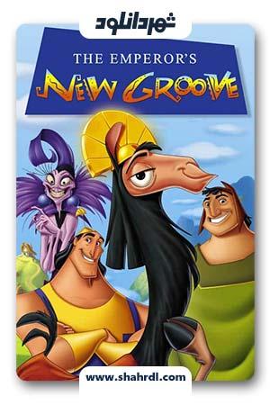 دانلود انیمیشن The Emperor's New Groove 2000