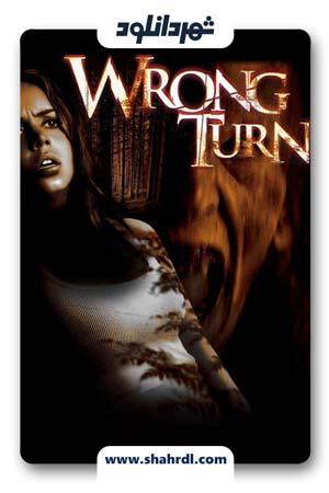 فیلم Wrong Turn 2003