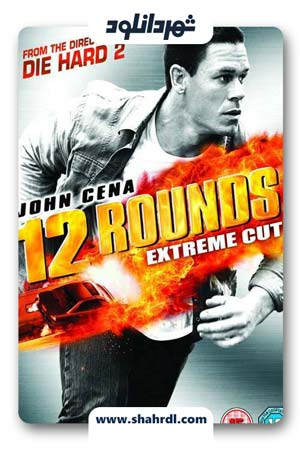 دانلود فیلم 12 Rounds 2009