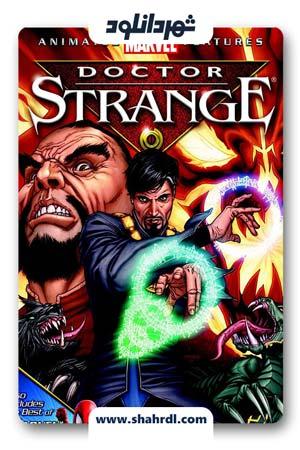 دانلود انیمیشن Doctor Strange 2007