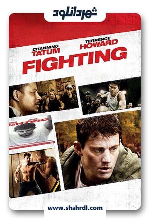 دانلود فیلم Fighting 2009