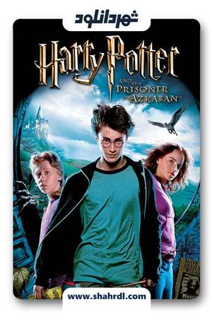 دانلود فیلم Harry Potter and the Prisoner of Azkaban 2004