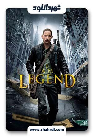 دانلود فیلم I Am Legend 2007