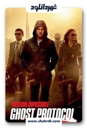 دانلود فیلم Mission: Impossible – Ghost Protocol 2011