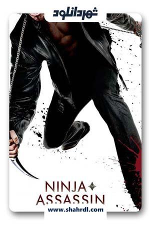 دانلود فیلم Ninja Assassin 2009