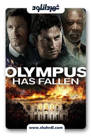 فیلم Olympus Has Fallen 2013