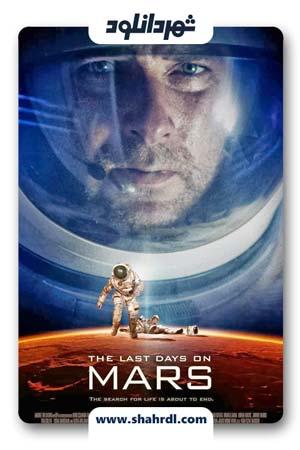 دانلود فیلم The Last Days on Mars 2013