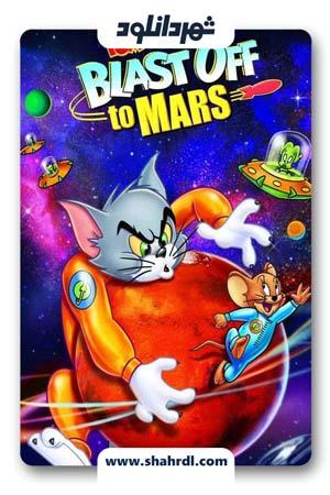انیمیشن Tom and Jerry Blast Off to Mars 2005