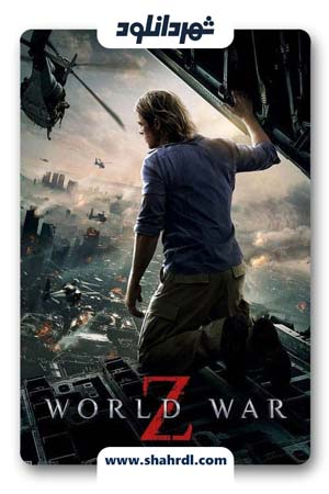 دانلود فیلم World War Z 2013