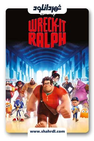 دانلود انیمیشن Wreck-It Ralph 2012