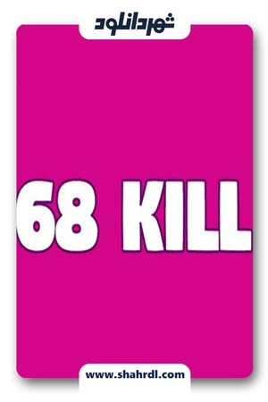 دانلود فیلم 68 Kill 2017