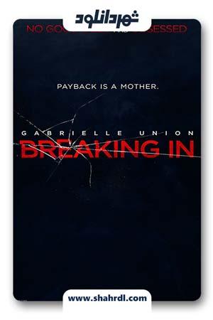 فیلم Breaking In 2018