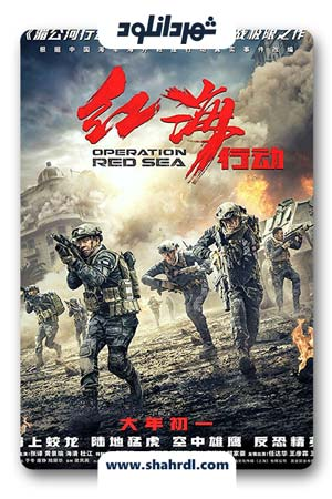 فیلم Operation Red Sea 2018