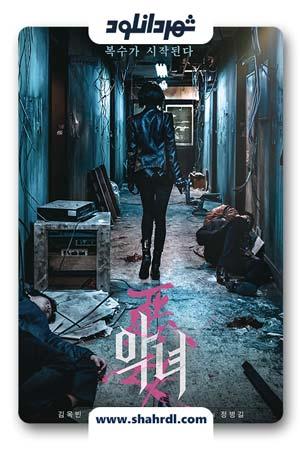 دانلود فیلم کره ای The Villainess 2017