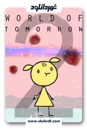 انیمیشن World Of Tomorrow 2 2017