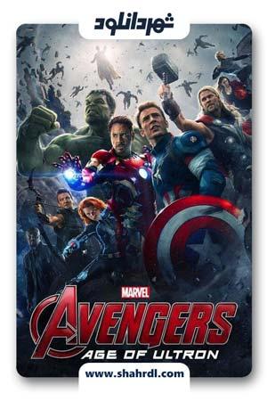 دانلود فیلم Avengers Age of Ultron 2015 دوبله فارسی | دانلود فیلم اونجرز عصر اولتران