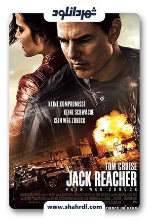 دانلود فیلم Jack Reacher Never Go Back 2016   جک ریکر هرگز برنمیگردد با دوبله فارسی
