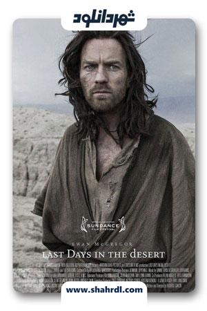 دانلود فیلم Last Days in the Desert 2015