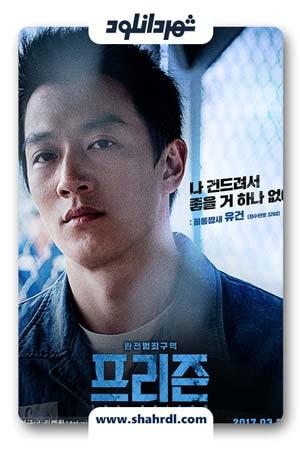 دانلود فیلم کره ای The Prison 2017