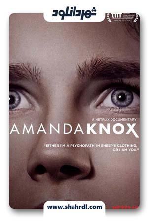 دانلود فیلم Amanda Knox 2016 با زیرنویس فارسی