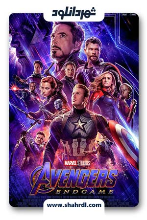 دانلود فیلم اونجرز اند گیم | دانلود فیلم Avengers Endgame 2019