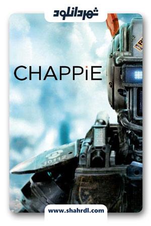 دانلود فیلم Chappie 2015 با دوبله فارسی