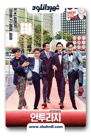 دانلود سریال کره ای Entourage