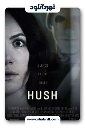 دانلود فیلم Hush 2016 با زیرنویس فارسی