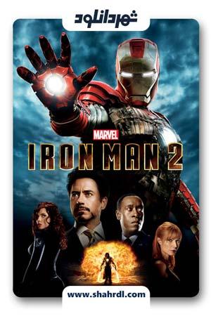 دانلود فیلم Iron Man 2 2010   مرد آهنی 2 دوبله فارسی
