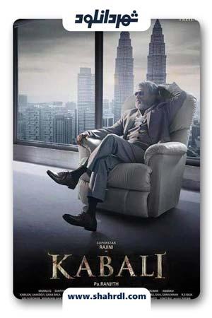 دانلود فیلم Kabali 2016 با زیرنویس فارسی