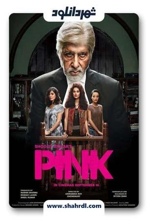 دانلود فیلم Pink 2016 با زیرنویس فارسی