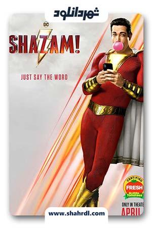 دانلود فیلم شزم – دانلود فیلم Shazam 2019 با زیرنویس فارسی