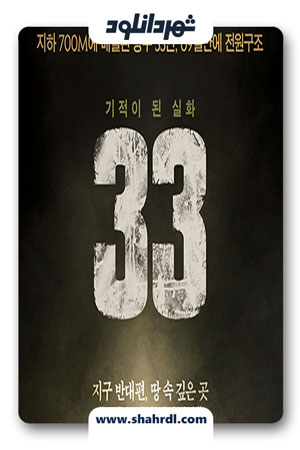 دانلود فیلم The 33 2015
