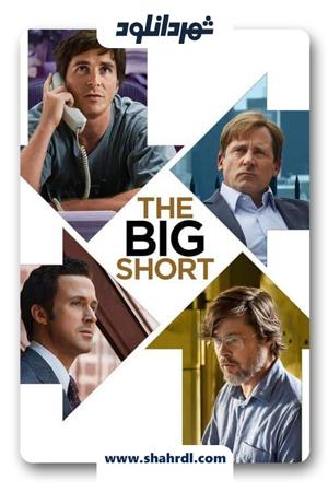 دانلود فیلم The Big Short 2015