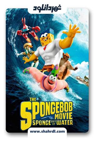 دانلود انیمیشن The SpongeBob Movie Sponge Out of Water 2015