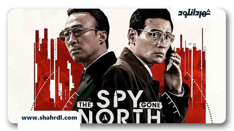 دانلود فیلم کره ای The Spy Gone North 2018