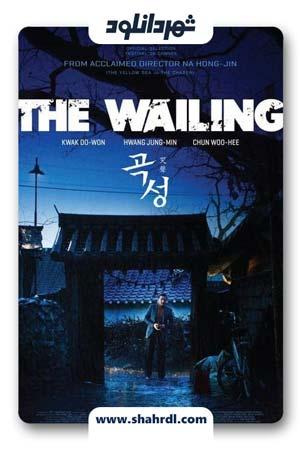 دانلود فیلم کره ای The Wailing 2016 با زیرنویس فارسی