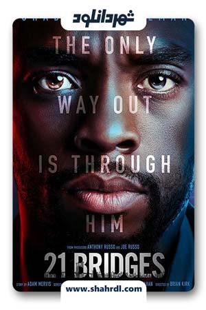 دانلود فیلم Twenty One Bridges 2019 – دانلود فیلم تونتی وان بریجز
