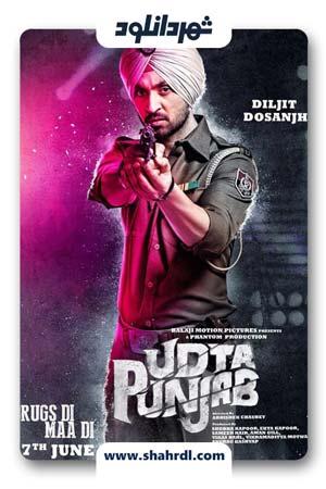 دانلود فیلم Udta Punjab 2016 با زیرنویس فارسی