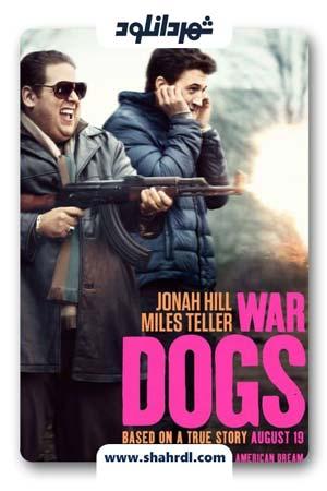 دانلود فیلم War Dogs 2016 با زیرنویس فارسی