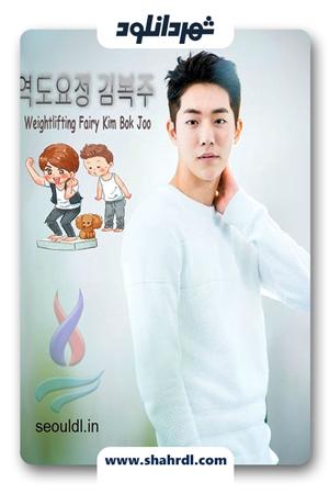 دانلود سریال کره ای Weightlifting Fairy Kim Bok Joo
