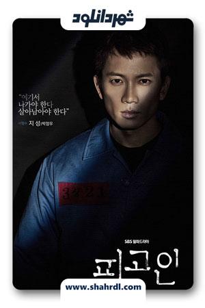 دانلود سریال کره ای Defendant