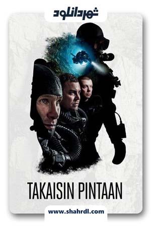 دانلود فیلم Diving Into the Unknown 2016 با زیرنویس فارسی