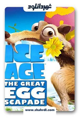 دانلود انیمیشن Ice Age The Great Egg-Scapade 2016