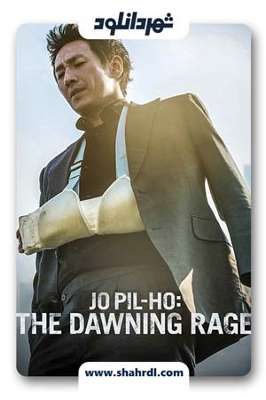 دانلود فیلم کره ای Jo Pil ho The Dawning Rage 2019