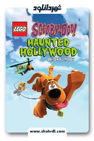 دانلود انیمیشن Lego Scooby-Doo Haunted Hollywood 2016 با زیرنویس فارسی