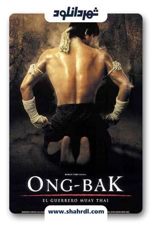 دانلود فیلم Ong-Bak: The Thai Warrior 2003 – مبارز تایلندی دوبله